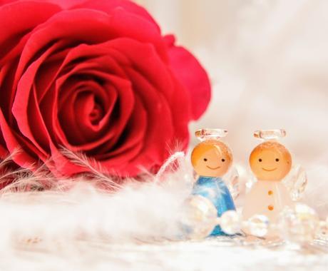 強力☆恋愛運上昇☆エネルギー送ります あなたの恋のお悩みを後押しします イメージ1
