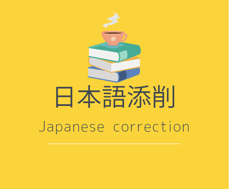 日本語添削します ★Japanese correction★ イメージ1