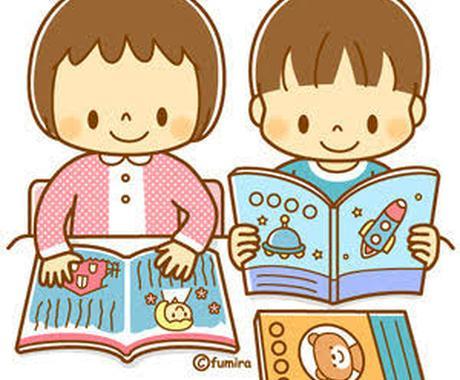 司書が、お子さん、お孫さんにオススメの本選書します 絵本、児童書選びで迷っている方へ♪ イメージ1
