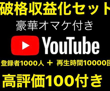 破格収益進化セット!!高評価も付けます 登録者1000人➕再生時間10000回高評価100付き☆ イメージ1
