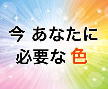 開運招福!今あなたに必要な『色』をお伝えします 色のエネルギーを取り入れて願いを叶えラッキーを引き寄せ! イメージ1