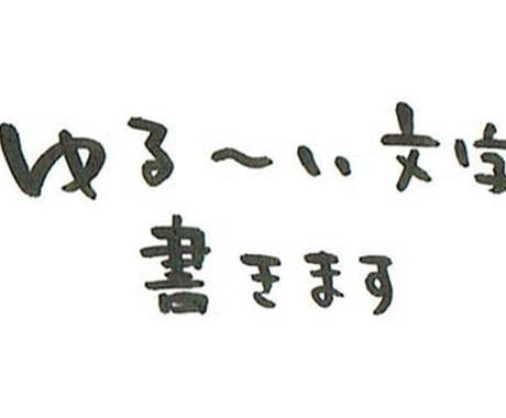 味のある筆字を書きます イメージ1