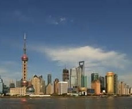 中国生活6年の経験(生活費、価値観等)をお話します 中国生活6年の私が中国(生活費、価値観等)についてお話します イメージ1