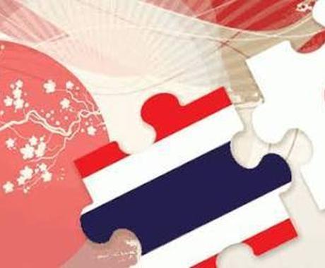 タイ語レッスンと日・タイ語通訳・ガイドをします タイ語の教師と日・タイ語の通訳・翻訳を探してる方へ イメージ1
