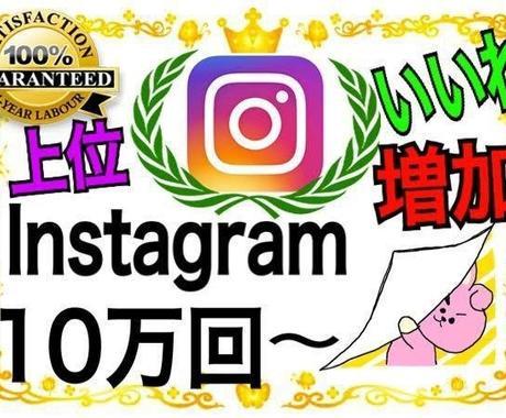 インスタ【いいね】+1000を応援します インスタ(Instagram)1000いいねまで宣伝 イメージ1