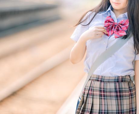 現役女子高生があなたを癒します ♡現役女子高生といつでも楽しく会話出来る♡ イメージ1