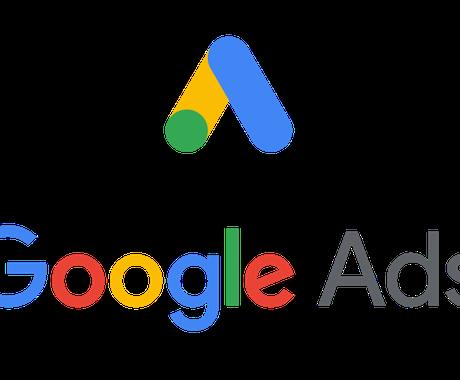 GoogleAdWords広告運用代行します 広告配信のノウハウをご提供致します。 イメージ1