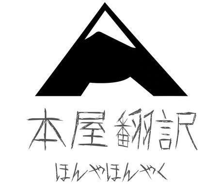 日本語から中国語を翻訳します 翻訳職業、5年以上の実績あります イメージ1