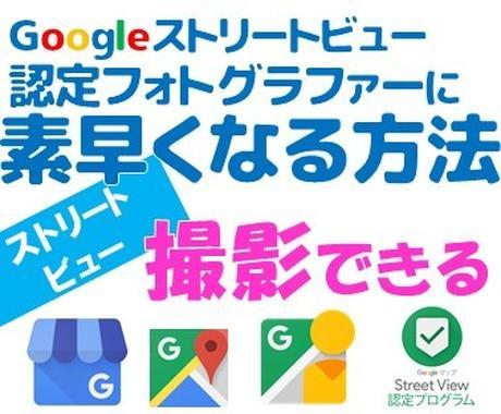 Google認定フォトグラファーになる方法教えます サクッとGoogle認定フォトグラファーに認定される方法 イメージ1