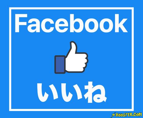Facebookのいいね向上に協力します フェイスブックで200いいね拡散|フォロワーオプションあり イメージ1