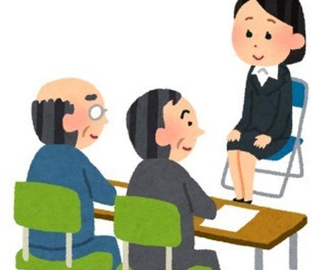 教員採用試験の面接内容を添削、助言します 小学校の先生になりたい皆さんへ イメージ1