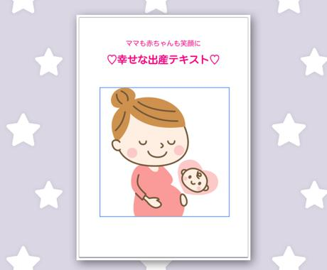 ママも赤ちゃんも痛くない出産方法教えます 出産はもうこわくない♡2週間前から間に合う♡ イメージ1