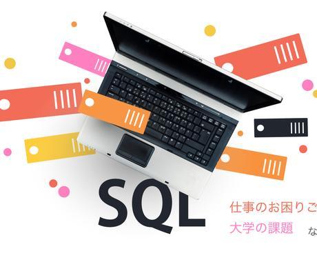 SQLに関するご相談・ご質問承ります プロのSE(データベーススペシャリスト保有)が丁寧に対応 イメージ1