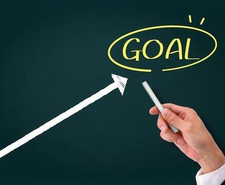 目標を見つけ、達成する1on1コーチング実施します 実現したい未来を具体化し、必ず達成させましょう イメージ1