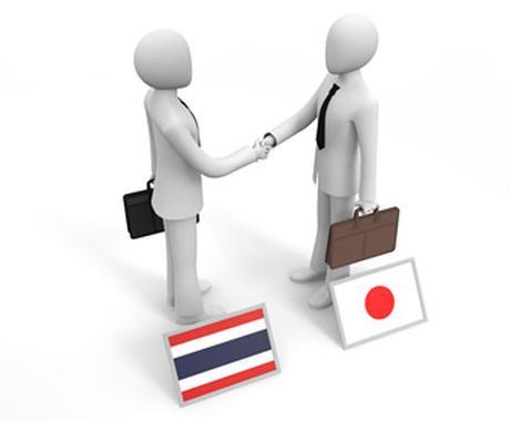 通訳・翻訳歴30年現役タイ人通訳者が対応いたします タイ語のニュアンスを汲み取って日本語に翻訳いたします! イメージ1