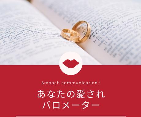 あなたの愛されバロメーター鑑定します 【婚活をしている方必見】愛されポイントを知るのが最短の道♡ イメージ1