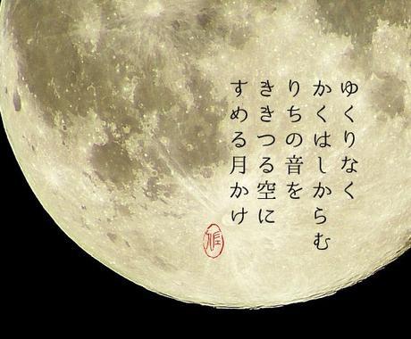 あなたの名前を和歌にします。日本古来のみやびな歌をお贈りします。 イメージ1