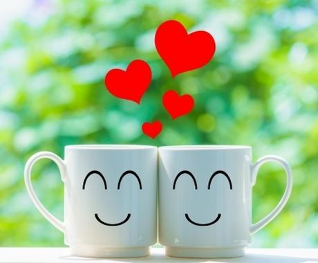 幸せになる!あなたへ♪「恋愛♡婚活♡」診断します 【女性限定】エニアグラムで幸せになるアドバイスをお届けします イメージ1