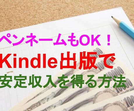 副業OK!電子書籍で印税収入を得る方法を教えます ペンネームでもOK!著者になって、毎月安定収入を得よう! イメージ1