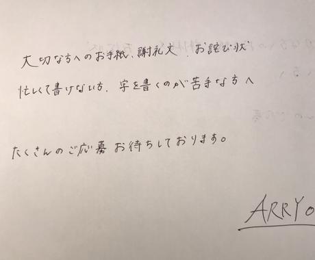 手紙、書類、謝礼文、お詫び状等代筆いたします 書道経験者が丁寧な字でのボールペンでの代筆を致します。 イメージ1