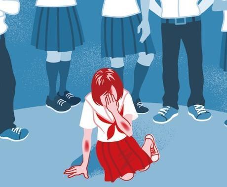 いじめの悩み相談を聞きます 自分も小学~高校までの学生時代にいじめの被害にあってました。 イメージ1