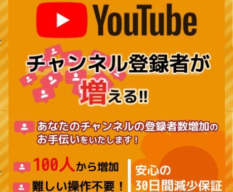 YouTubeチャンネル登録100人以上宣伝します ■チャンネル登録者でお悩みの方へ■30日間減少保証あり イメージ1
