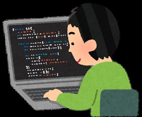 初心者向け!プログラミングをお教えします 現役理系大学生のサポート付き!一緒にプログラマーを目指せます イメージ1