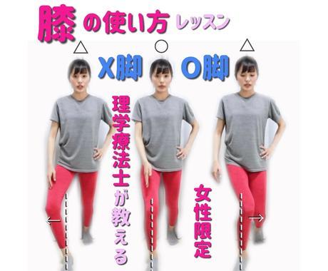 女性限定!!膝の使い方教えます 理学療法士が教える老化で起きやすい膝の痛みを予防!! イメージ1