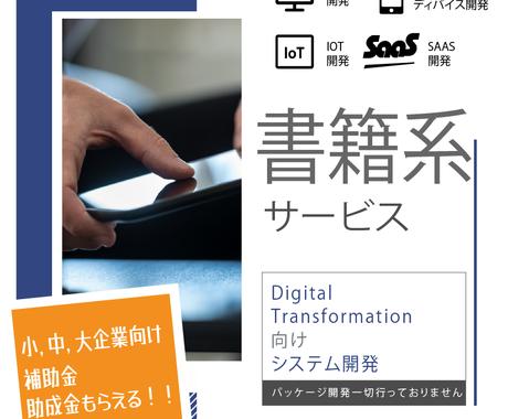 書籍系アプリの開発承ります DXに特化した開発であなたを全力サポート イメージ1