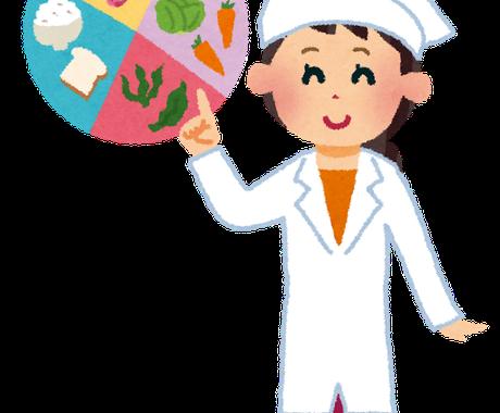 生活習慣病やダイエット等、食事のお悩みを解決します 大学病院勤務 現役管理栄養士 1週間サポートします。 イメージ1