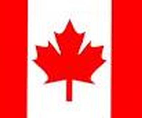 【お金もコネもないけど、留学したい】カナダ(モントリオール) 1年間ワーキングホリデーしてきました。 イメージ1