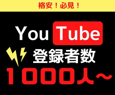 収益化にはこれ!チャンネル登録者数増やします 1000人~☆彡ファンを増やす格安プランをお届け! イメージ1