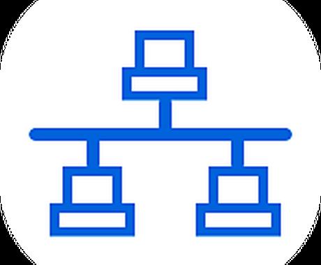 ネットワーク・サーバ・セキュリティのご相談承ります 現役エンジニアによるITインフラ構築・運用のお困りごと解決! イメージ1