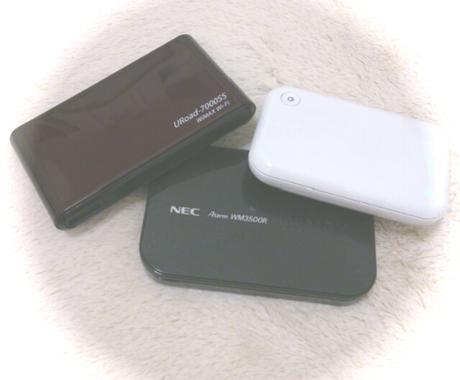無線通信(通称Wi-Fi)サービス、WiMAX(ワイマックス)を使用した通信費節約を教えます。 イメージ1