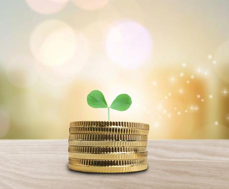 金運アップに。豊かさの遠隔ヒーリングします 遠隔ヒーリング+豊かさの天使ミニメッセージつき イメージ1