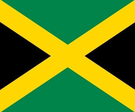 ジャマイカ7年間在住経験を生かして、パトワ語(ジャマイカ英語)を提供します。 イメージ1