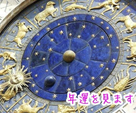 年運♡およそ1年ごと変わる今の運気を鑑定します 占星術で年運を鑑定♡2500字以上でお届けします! イメージ1