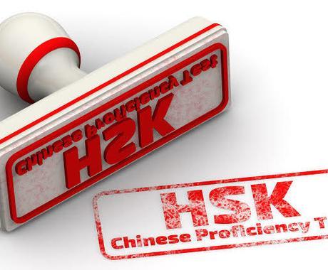 中国語資格4級を取得したい方お教えします 中国語4級資格が欲しい方!自粛期間で資格が何か欲しい方! イメージ1