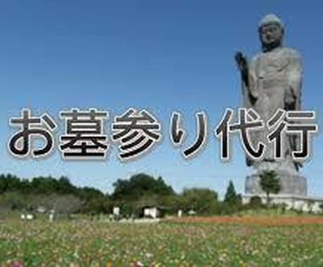茨城県、千葉県、東京都お墓参り致します ご事情でお墓参りに行けない方、代わりにお墓参り代行します イメージ1