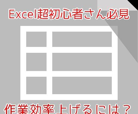 Excel超初心者さん必見!作業効率上げます パソコンは苦手。Excelでの作業をもっと早くこなしたい方へ イメージ1