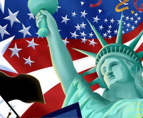 英語学習 & アメリカ生活の相談にのります 日本にいながら英語を身に付け、現在アメリカ在住!! イメージ1