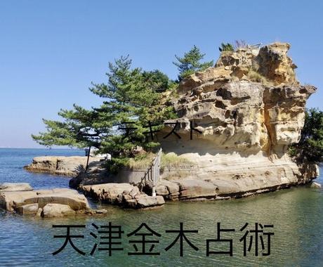 お試し価格】天津金木占術で、ご相談にのります 年齢などの個人情報伺いません。非常に数奇な日本最古の占術。 イメージ1