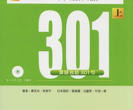 中国語検定4級対策レッスンをします ღ国立大学教育学修士号取得者がポイントを分かりやすく解説ღ イメージ1