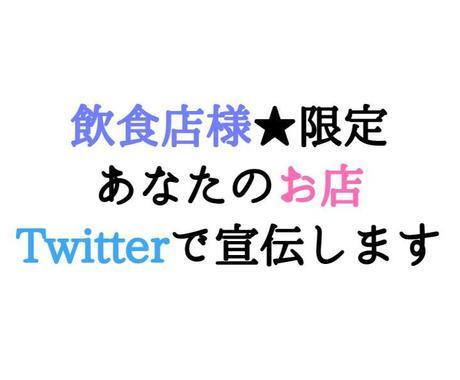 飲食店様限定★お店をTwitterで宣伝します Twitterのフォロワー25156人に1回宣伝します。 イメージ1