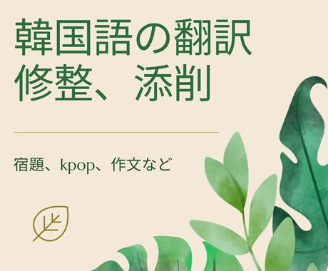 日本語↔韓国語に翻訳します あなたの想いを、形にするサポートをします。 イメージ1
