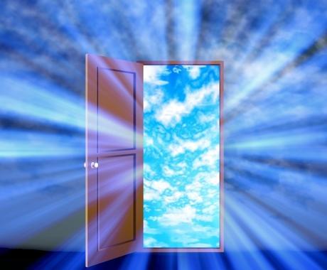 今後のあなたの運勢を鑑定します 霊視をしてあなたがお悩みの問題を解決します【12月末限定】 イメージ1