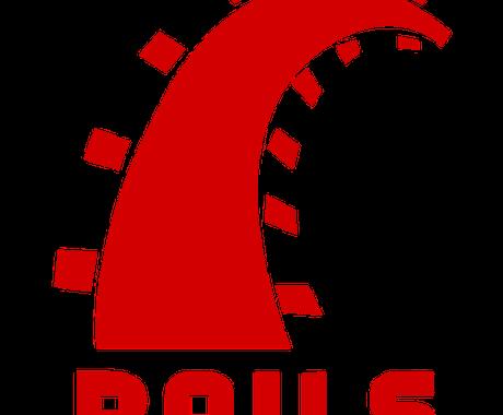 Ruby on Railsの教えます 早速つまづいてしまったあなたへ イメージ1