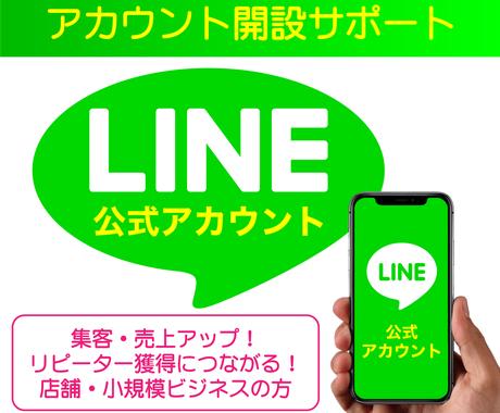 LINE(ライン)公式アカウント開設サポートします ビジネスを飛躍させるLINEアカウントの開設サポート イメージ1