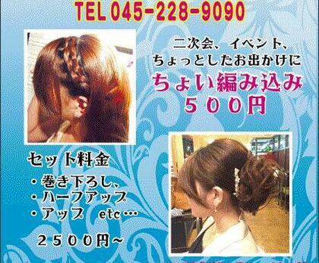 低料金でヘアセットしています(^_^) イメージ1