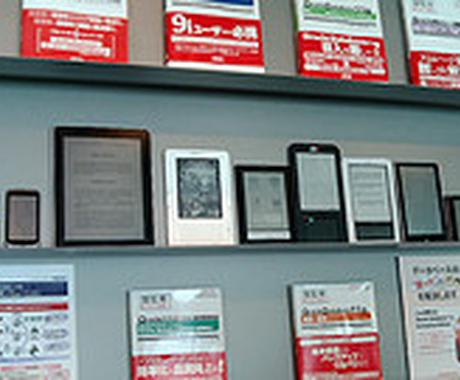 【ipad、Nexus7、kindle】 原稿はあるけどやり方が・・。電子書籍出版をお手伝いします! イメージ1